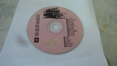紫色小館-50-4-------台語老歌精選9