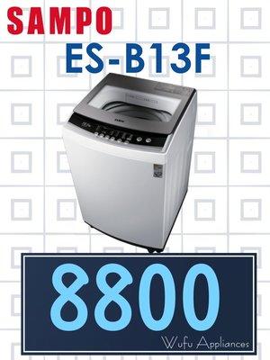 【網路3C館】原廠經銷,可自取 【來電批發價8800】 SAMPO 聲寶13公斤 單槽定頻 洗衣機 ES-B13F