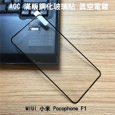 *phone寶*AGC MIUI 小米 Pocophone F1 滿版鋼化玻璃保護貼 全膠貼合 真空電鍍