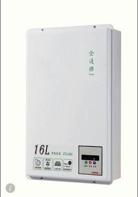 【台灣製造 全新品】【舊換新 含安裝到好 不加價】全通牌 16公升 CT-L1631 數位恆溫 強制排氣 熱水器