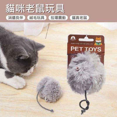 [億品會]貓咪玩具 逗貓老鼠玩具  可愛的老鼠造型,拉環震動老鼠
