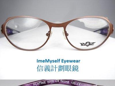 信義計劃 BOZ 光學眼鏡 型號9232 橢圓框 金屬框 鏡架專利設計 patented design 可配 近視老花
