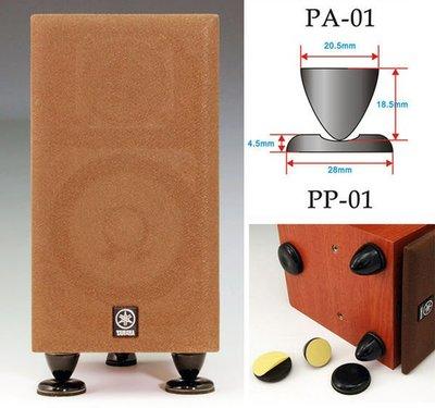 【擎上閣】小型喇叭用陶瓷角錐調音器一組(12件組)(B&W JBL ALTEC ipad .電腦 多媒體喇叭適用 )