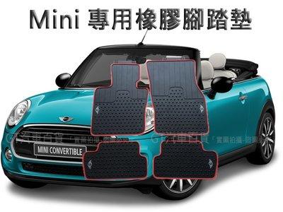 Mini cooper R56【專用腳踏墊】橡膠腳踏墊、防水踏墊