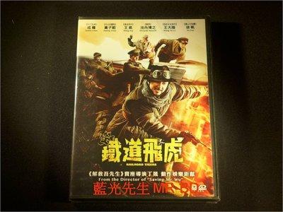 [DVD] - 鐵道飛虎 Railroad Tigers