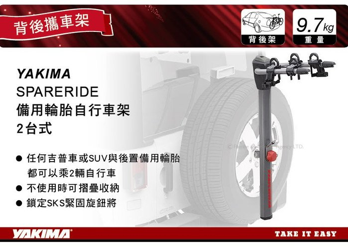   MyRack   Yakima SpareRide 備用輪胎自行車架 2台式 攜車架 背後架 腳踏車架