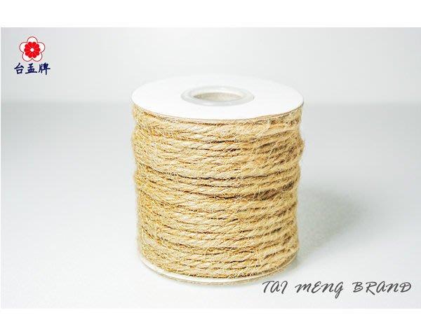 台孟牌 原色 麻繩 三種規格 (彩色麻線、黃麻、飲料杯套、編織、園藝材料、天然植物、包裝、提繩、環保、手工藝、毛線)