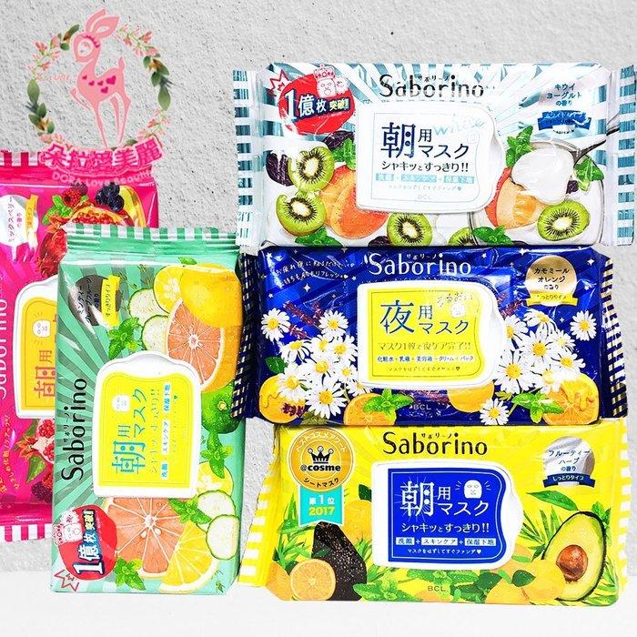 【日本 BCL】SABORINO 早安面膜 水果草本茶香 / 西柚清爽型 32枚 晚安面膜 綜合莓果 28枚 多款可選