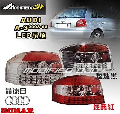 DJD Y0417 AUDI A3 03-08年 LED尾燈