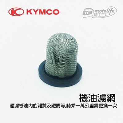 YC騎士生活_KYMCO光陽原廠【濾油網 機油濾網】G5、G6、VJR 125、新雷霆、MANY、GP、V2、雷霆王