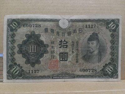 81--日本銀行券--拾圓