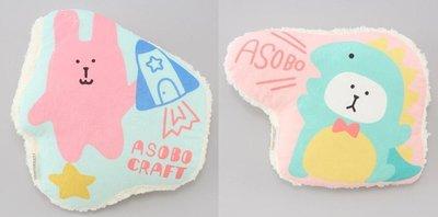 尼德斯Nydus 日本正版 宇宙人 CRAFTHOLIC 一起玩ASOBO系列 抱枕 SLOTH恐龍 RAB火箭款