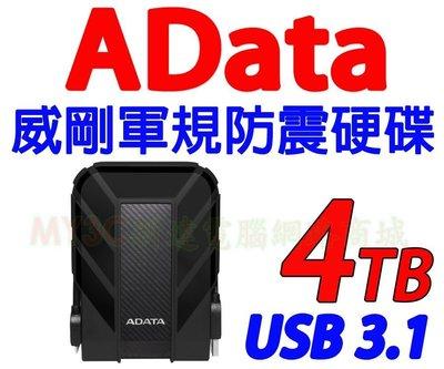威剛 行動硬碟 HD710P 4T 外接式硬碟 4TB 隨身硬碟 外接硬碟 另有 創見 東芝 2T 2TB 1T 1TB