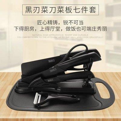 [七件套]德國工藝黑鋼廚房刀具套裝家用菜刀菜板組合全套不銹鋼刀具輔食水果刀