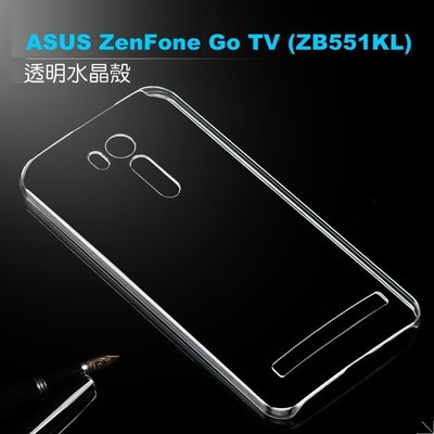 *phone寶*ASUS ZenFone Go TV (ZB551KL) 羽翼水晶保護殼 透明保護殼 硬殼 保護套