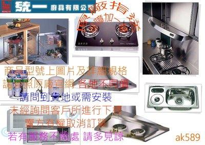 全省  統一 數位恆溫 強制排氣熱水器 PH-1185  11公升 分段火排設計 全新原廠保固