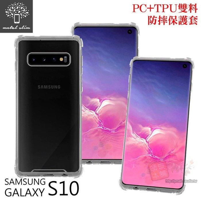 晴璇本舖【豐原總館】Metal-Slim Samsung Galaxy S10 PC+TPU 雙料防摔手機保護套 6.1
