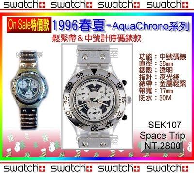 【99鐘錶屋】Swatch『On Sale特價』:1996春夏AquaChrono 潛水200米系列(SEK107)