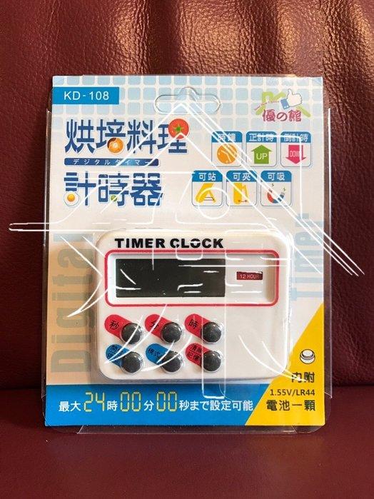 🏠優之館 烘焙料理計時器KD-108 時鐘 記憶 正計 倒計 可站 可夾 可吸 好康屋