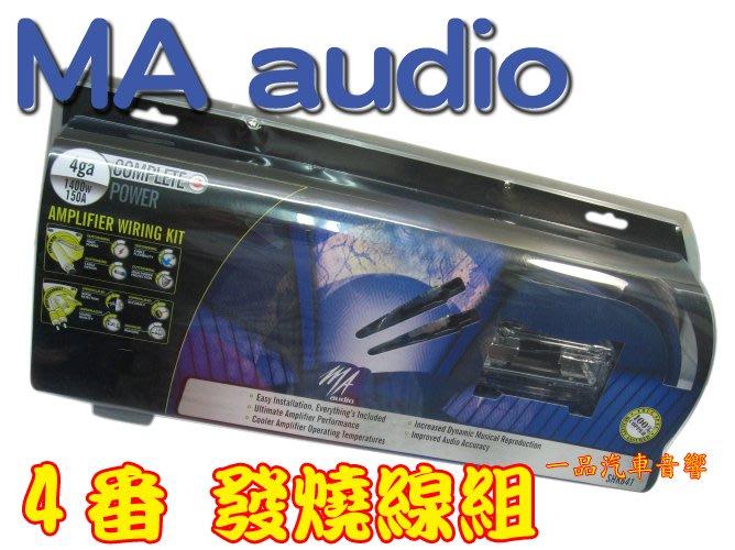 一品. MA audio 4番 擴大機 重低音專用 DIY 線組.電源配線包 4AWG 4GA 4號