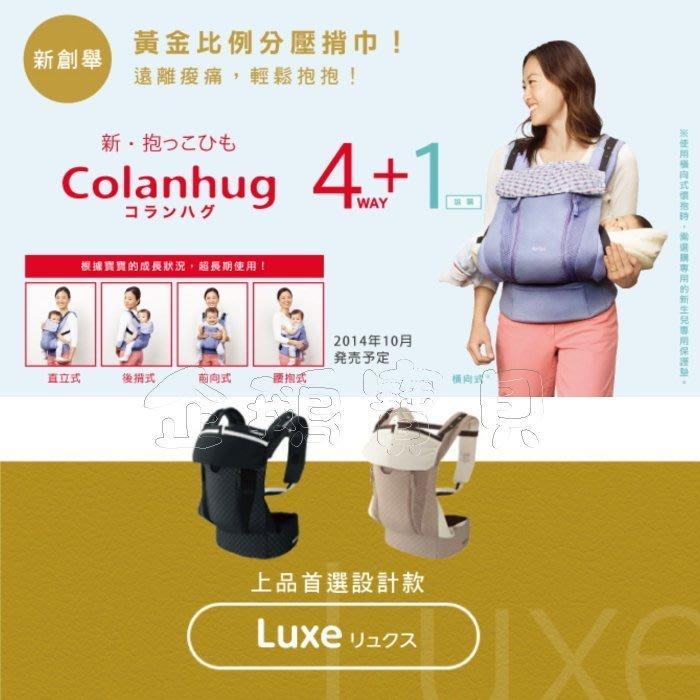 @企鵝寶貝@ Aprica 愛普力卡 COLAN HUG黃金比例分壓腰帶型揹巾/背巾/揹帶【Luxe 上品首選設計款】