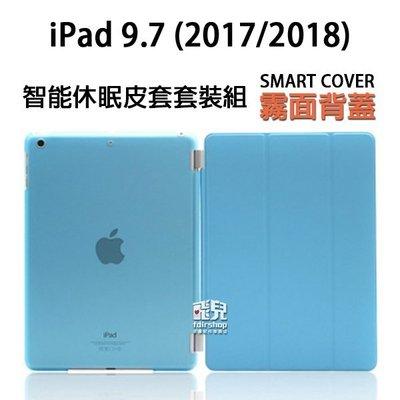 【妃凡】iPad 9.7 2017/2018 smart cover 智能休眠皮套 三折 支架 霧面背蓋 平板套 198