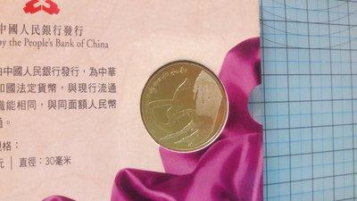 4941中華人民共和國2014年【和】字伍圓紀念幣