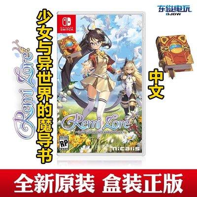 高鳴電玩 Switch遊戲 NS 蕾咪羅亞~少女與異世界與魔導書 中文版