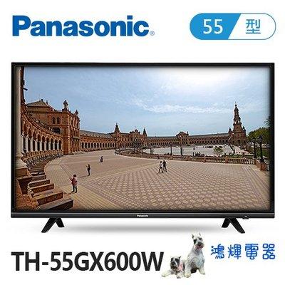 鴻輝電器   Panasonic國際牌 55吋 4K連網電視 TH-55GX600W