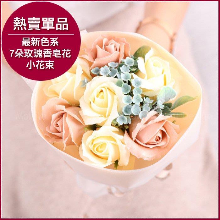 最新色系 7朵玫瑰香皂花小花束(香檳金) -畢業花束 伴娘小捧花 情人節禮物 送老師 送同學 送好姊妹 幸福朵朵婚禮小物