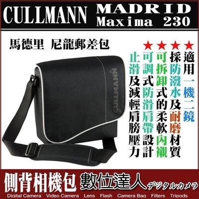 【數位達人】CULLMANN MADRID Maxima 230 馬德里 尼龍郵差包 側背包 攝影相機包