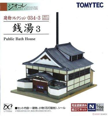 【現貨二手】TOMYTEC 建物系列 034-3 錢湯