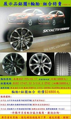 馬自達原廠樣式17吋7.5J 5孔114.3鋁圈 搭配南港AS2-225/45-17輪胎(四顆一組展示品)組合特賣中