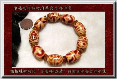 卍【陳媽媽珠料庫】卍《招福.招財.保平...