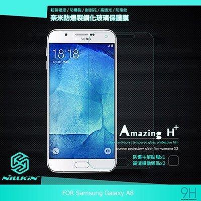 --庫米--NILLKIN SAMSUNG Galaxy A8 Amazing H+ 防爆鋼化玻璃貼 硬度9H