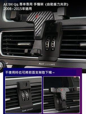 《HelloMiss》AUDI Q5 08~15年 自動重力夾 磁吸 手機架 專用 固定 冷氣 出風口 支架 車用 奧迪