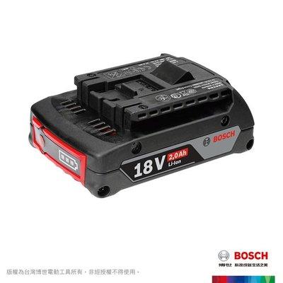 【含稅】德國 BOSCH博世 原廠18V 2.0Ah 鋰電池 滑軌式