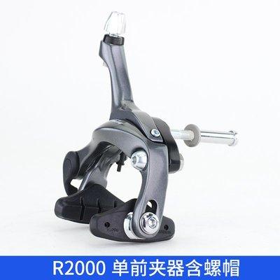 禧瑪諾SHIMANO SORA 3500 R3000 R2000 451小輪公路剎車C夾 夾器  單車配件 自行車配件