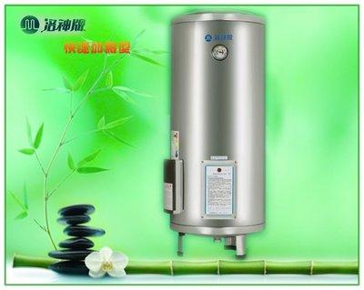【工匠家居生活館 】 洛神牌 LS-6S50 立地式 電能熱水器 50加侖 電熱水器