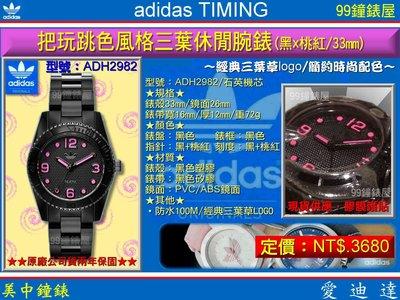 【99鐘錶屋】adidas Timing:《Brisbane 把玩跳色風格三葉休閒腕錶-黑x桃紅》(ADH2982)
