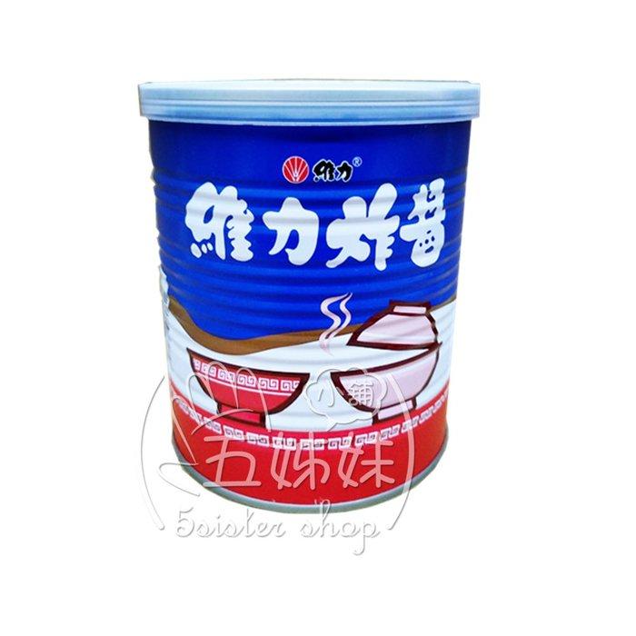 最便宜!【拌麵第一名】維力炸醬系列/家庭號800g$165