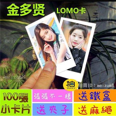 《預購》金多賢『LOMO卡』 100張(送鐵盒夾子麻繩)另有韓國韓劇偶像周邊寫真海報抱枕明信片卡貼