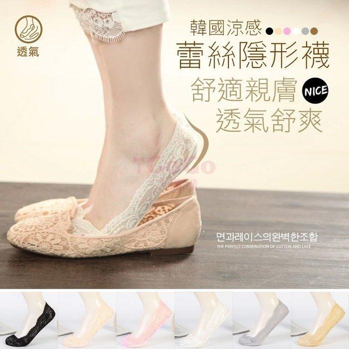韓國涼感蕾絲隱形襪 防滑 止滑 防脫落