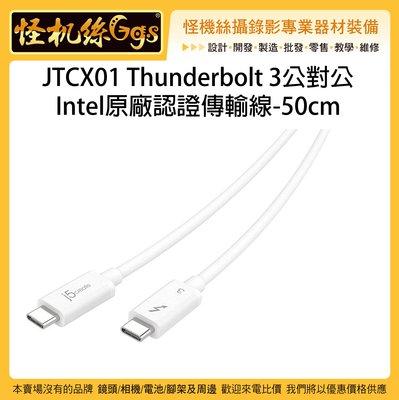 怪機絲 JTCX01 Thunderbolt 3 Type-C公頭 公對公 50公分 傳輸線 連接線 充電 電腦 筆電