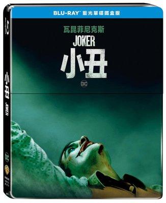 (全新未拆封)小丑 Joker 限量鐵盒版 藍光BD(得利公司貨)