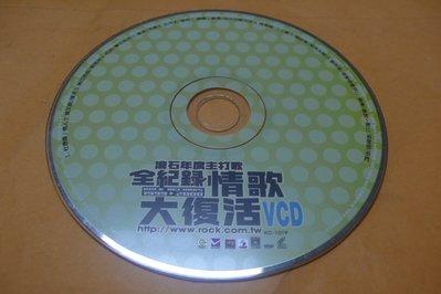 紫色小館-89--------滾石年度主打歌全紀錄情歌大復活