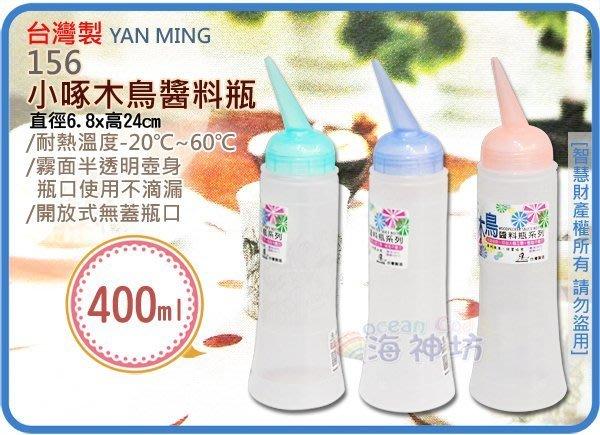 =海神坊=台灣製 156 小啄木鳥醬料瓶 圓形調味瓶 醬醋瓶 奇異瓶 煉乳 美乃滋400ml 84入2850元免運