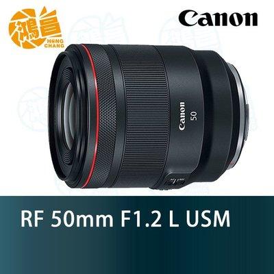 申請送3千禮券 Canon RF 50mm F1.2L USM 公司貨 EOS R無反 RF50mm f/1.2 L