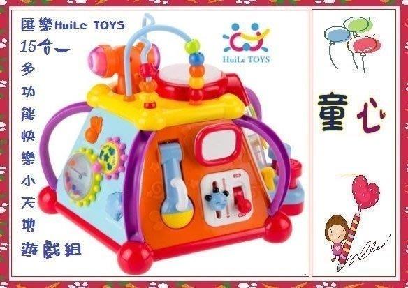 匯樂(HuiLe Toys) 15合1多功能快樂小天地嬰幼兒遊戲盒~聲光益智玩具◎童心玩具1館◎