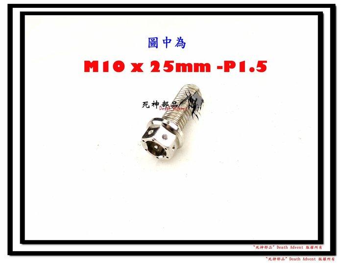 ~死神部品~D  A 精緻 CNC 不鏽鋼 白鐵 內外六角螺絲 ~ M10 X 25 mm